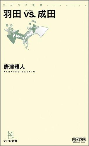 羽田 vs. 成田 (マイコミ新書)
