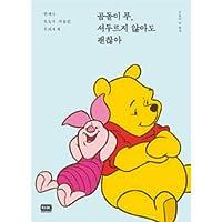 韓国書籍 いつも今日が初めてである私たちに 「くまのプーさん、急がなくても大丈夫」 エッセイ ★★Kstargate限定★★
