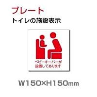 【メール便送料無料】対応 W150mm×H150mm 「ベビーキーパーが設置してあります」お手洗いtoilet トイレ【プレート 看板】 (安全用品・標識/室内表示・屋内屋外標識) 裏面テープ付き TOI-119