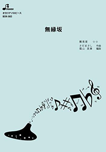オカリナ(ソロ)楽譜 BOK-085:無縁坂 (BOKソロシリーズ)