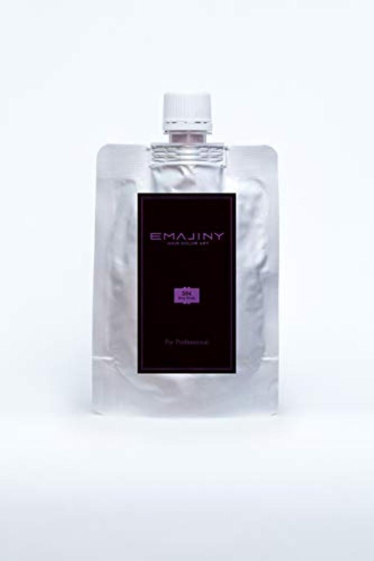 部ボタンジャベスウィルソンEMAJINY Sexy Violet S84(ヴァイオレットカラーワックス)ヴァイオレットプロフェッショナル100g大容量パック【日本製】【無香料】