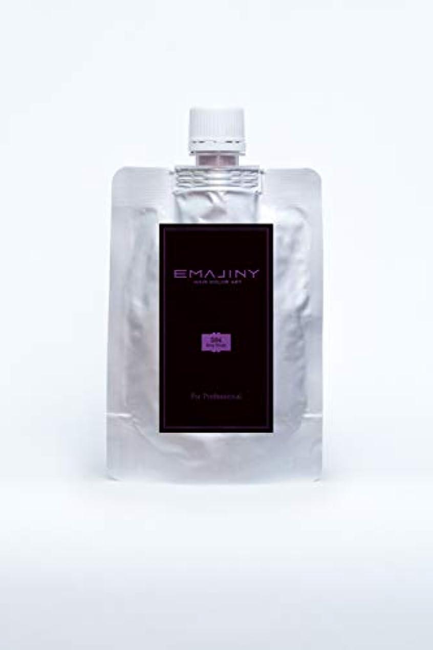 EMAJINY Sexy Violet S84(ヴァイオレットカラーワックス)ヴァイオレットプロフェッショナル100g大容量パック【日本製】【無香料】