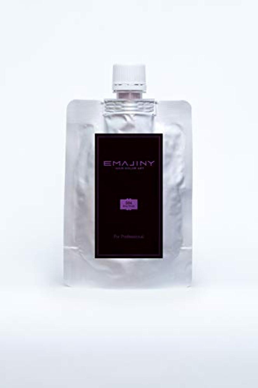 ジーンズ同意遺伝的EMAJINY Sexy Violet S84(ヴァイオレットカラーワックス)ヴァイオレットプロフェッショナル100g大容量パック【日本製】【無香料】