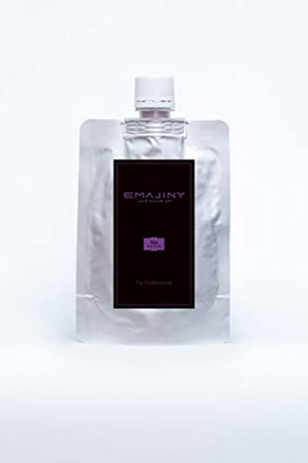 チャーター個人的な聖域EMAJINY Sexy Violet S84(ヴァイオレットカラーワックス)ヴァイオレットプロフェッショナル100g大容量パック【日本製】【無香料】