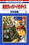 東京クレイジーパラダイス (6) (花とゆめCOMICS)
