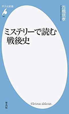 ミステリーで読む戦後史 (平凡社新書 901)