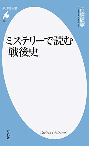 ミステリーで読む戦後史 (平凡社新書)