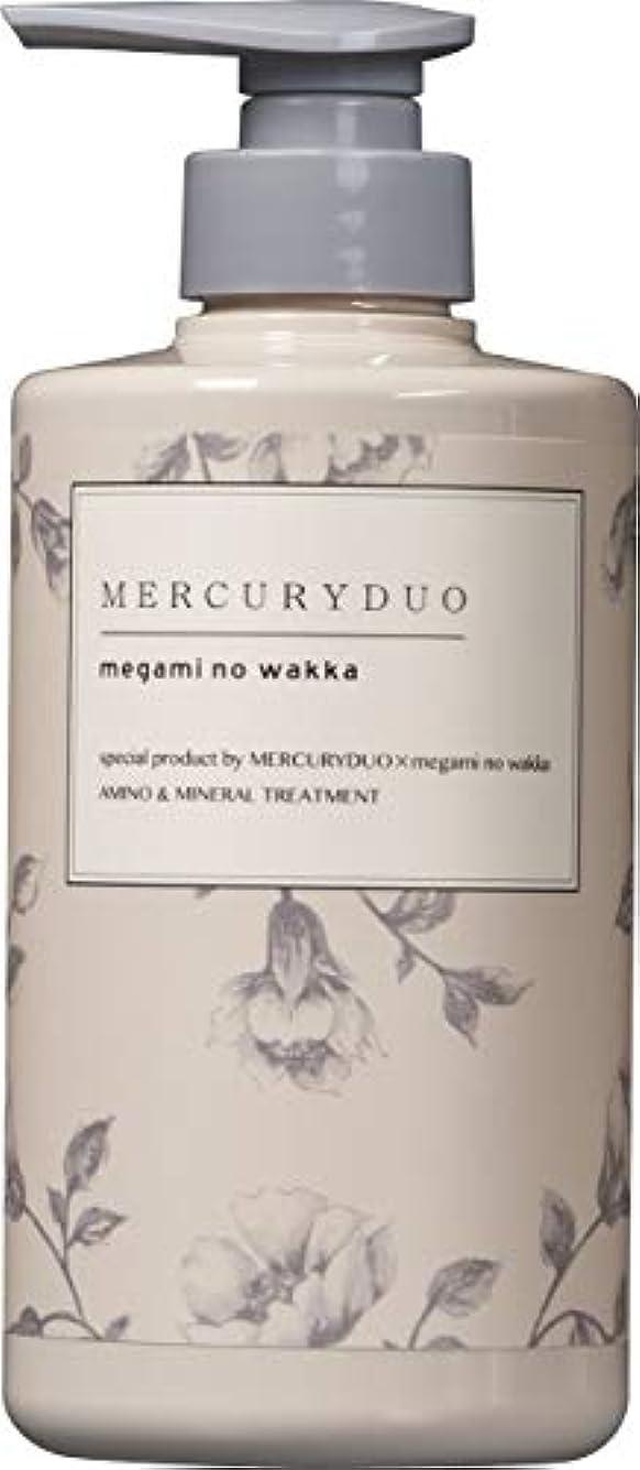 魔術排泄する願うMERCURYDUO マーキュリーデュオ トリートメント 480g by megami no wakka (女神のわっか) アミノ酸 ボタニカル フレグランス ヘアケア (モイストタイプ)