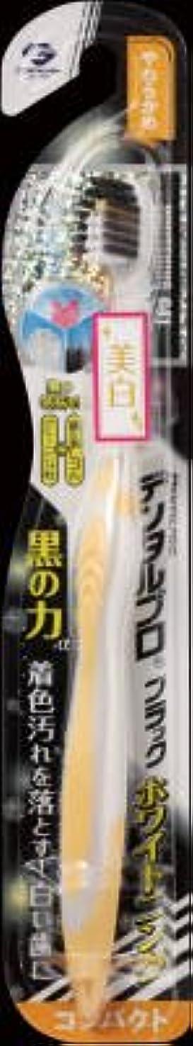 買収ゴールデン廃棄するデンタルプロ ブラック ホワイトニング やわらかめ (歯ブラシ) ×120点セット (4973227212562)