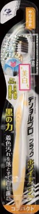 正気文句を言うベアリングデンタルプロ ブラック ホワイトニング やわらかめ (歯ブラシ) ×120点セット (4973227212562)