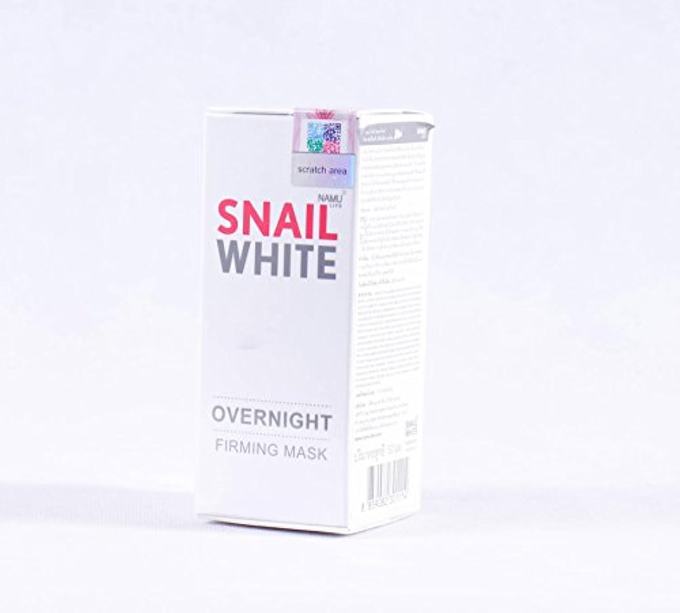 雇用正規化幽霊オーバーナイトファーミングマスク50 ml。 ホワイトニング NAMU LIFE SNAILWHITE OVERNIGHT FIRMING MASK 50 ml.
