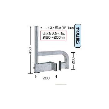 日本アンテナ コンクリート手すり用取付金具(50cm以下用) CK-38S