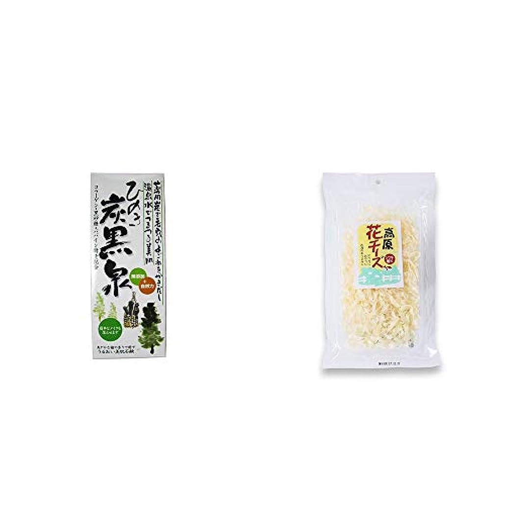 安全でないアジテーションパスタ[2点セット] ひのき炭黒泉 箱入り(75g×3)・高原の花チーズ(56g)