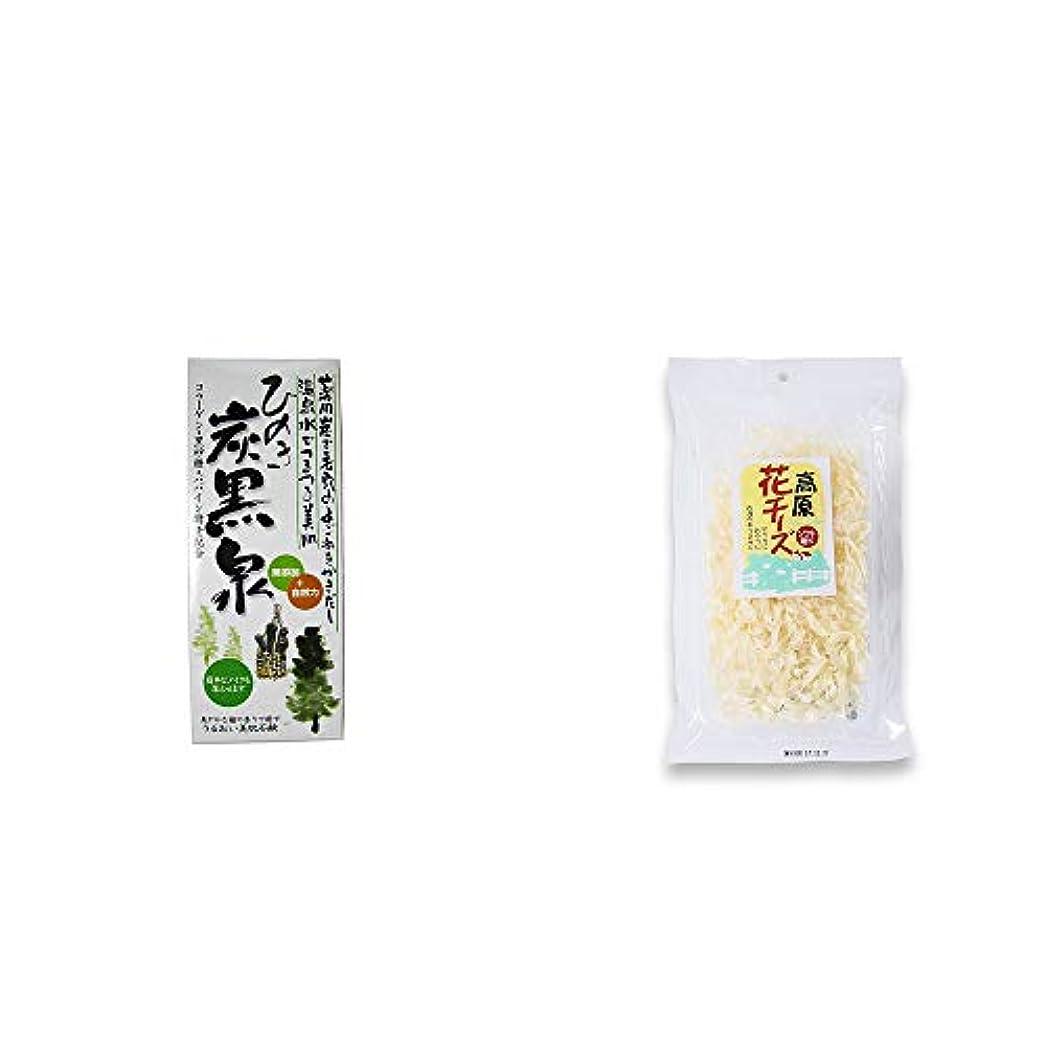 剣味わう意気込み[2点セット] ひのき炭黒泉 箱入り(75g×3)?高原の花チーズ(56g)