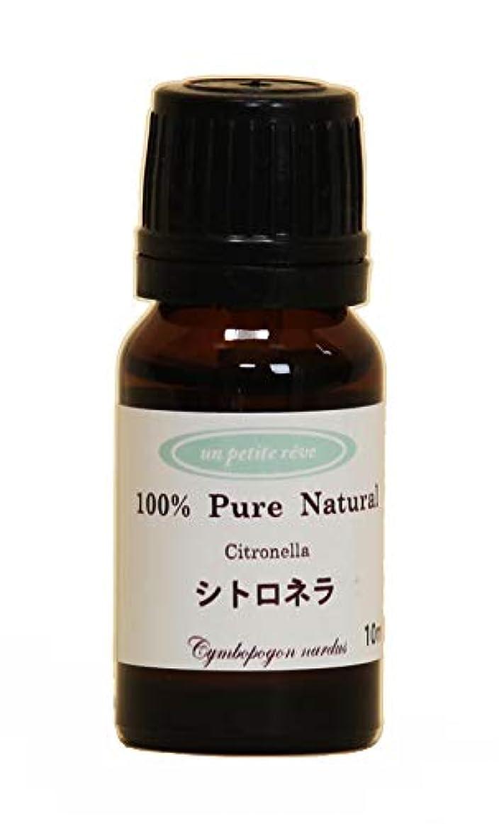 ブリード免除する健康的シトロネラ  10ml 100%天然アロマエッセンシャルオイル(精油)