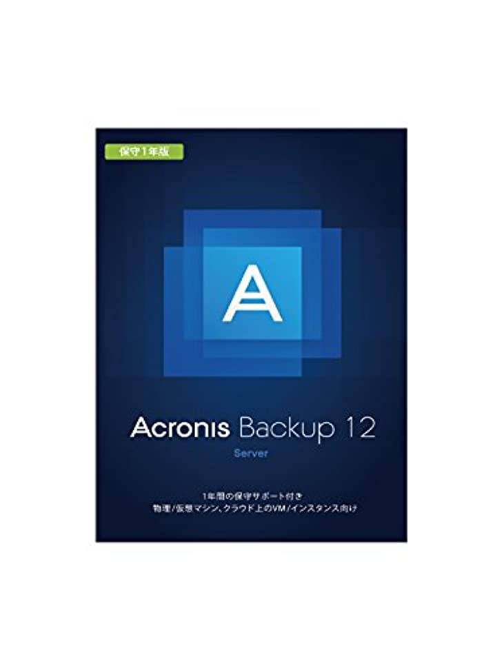 具体的に申請中解任Acronis Acronis Backup 12 SVR AAS BOX