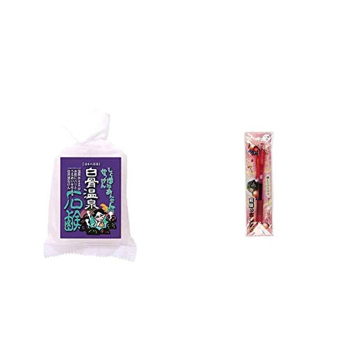 チャーミングスロープ座標[2点セット] 信州 白骨温泉石鹸(80g)?さるぼぼ 癒しボールペン 【ピンク】