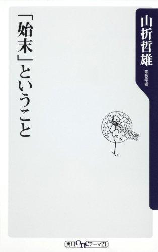 「始末」ということ (角川oneテーマ21)の詳細を見る