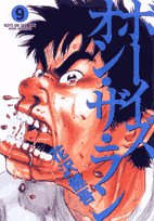 ボーイズ・オン・ザ・ラン 9 (ビッグコミックス)の詳細を見る