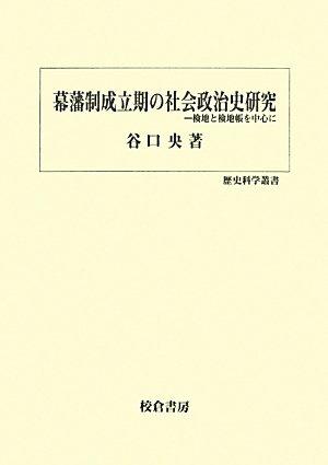 幕藩制成立期の社会政治史研究―検地と検地帳を中心に (歴史科学叢書)