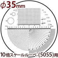 φ35 長さ 角度 R測定 交換用スケール S-201 10倍スケール 5055/SCLI-10用