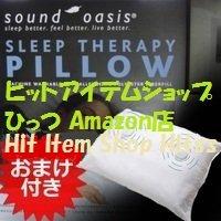 サウンド・セラピーシステム サウンドオアシス 睡眠セラピーまくら (枕&スピーカーセット) SP-151