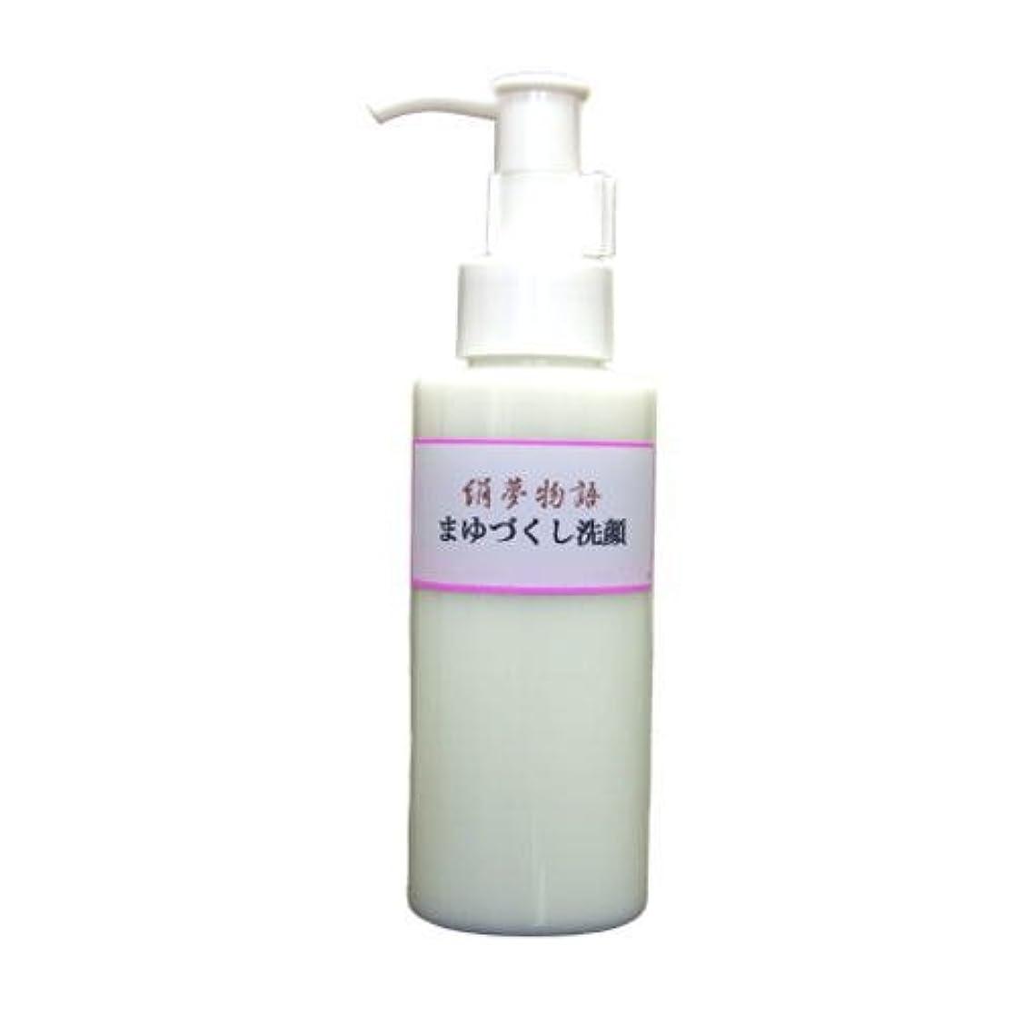 セメント手物質絹夢物語まゆづくし洗顔(100ml)