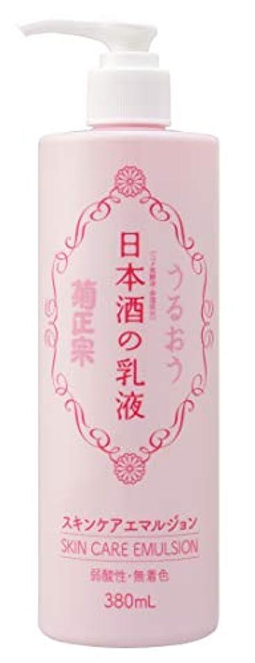 単なる区読書菊正宗 日本酒の乳液 380ml セラミド