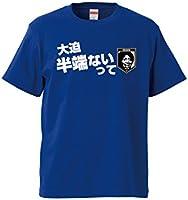 大迫 半端ないって Tシャツ サッカー コロンビア