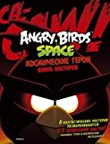 Angry Birds. Space. Kosmicheskie geroi. Kniga posterov Angry Birds (in Russian)