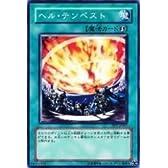 ヘル・テンペスト 【N】 PP7-JP007-N [遊戯王カード]《プレミアムパック》