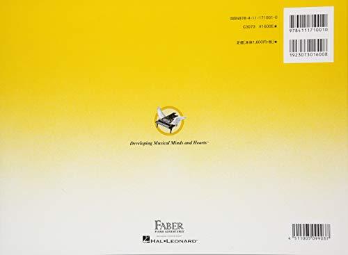 全音楽譜出版社『はじめてのピアノ・アドヴェンチャーレッスンブックA(CD付き)』