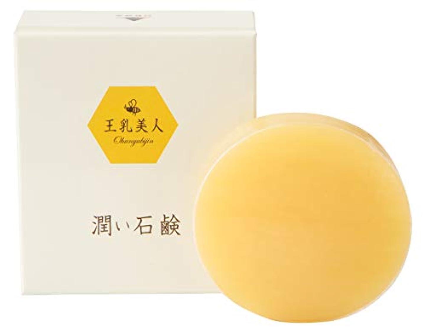 毛細血管朝出血王乳美人 潤い石鹸 100g 熊本産の馬油を使用