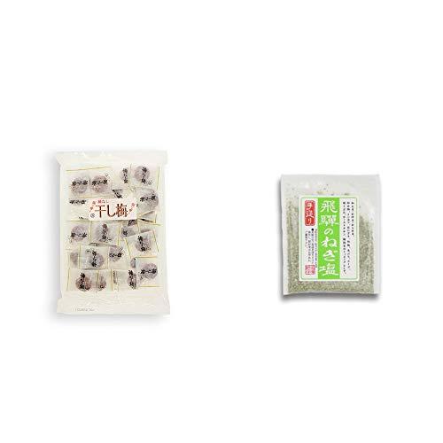 [2点セット] 種なし干し梅(160g)[個包装]・手造り 飛騨のねぎ塩(40g)