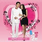 恋愛結婚 韓国ドラマOST (KBS)(韓国盤)