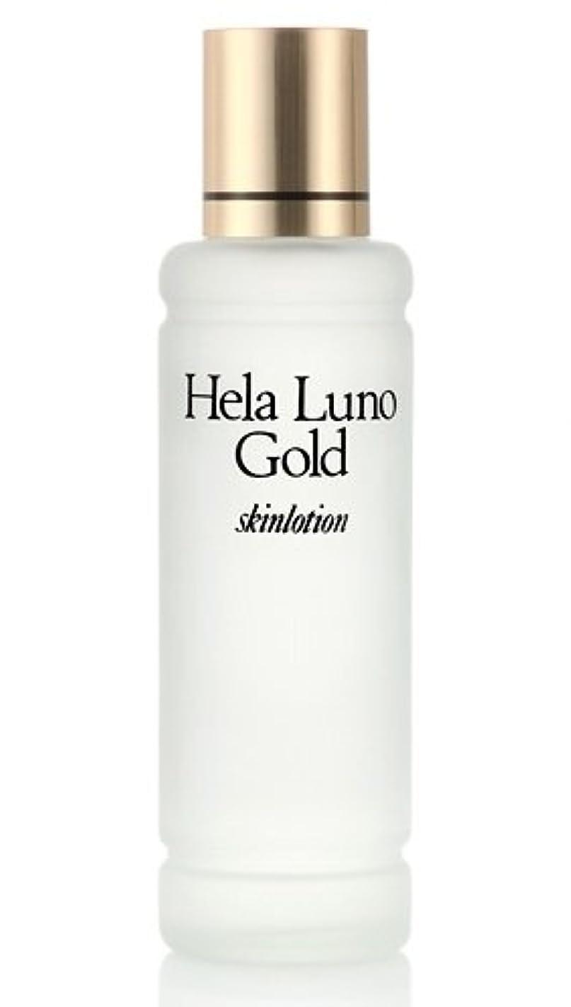 居住者ランプ当社大高酵素ヘーラールーノゴールドスキンローション120ml