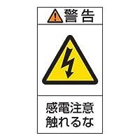 注意喚起を促したい場所に! PL警告表示ラベル(タテ型) PL-210(大) 10枚1組 201210 〈簡易梱包