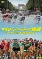 マイヨ・ジョーヌへの挑戦 ツール・ド・フランス100周年記念大会 [DVD]