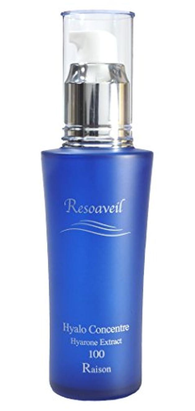 無傷応じる類似性レゾアヴェーレ ヒアロコンサントレ60ml 美容液