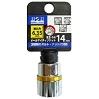 (業務用60個セット) H&H オールマイティーソケット/作業工具 【2分角】 差込角:6.35mm