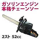 エンジン式チェーンソー QY-5200