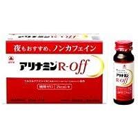 アリナミンR-OFF 10本x5箱セット [指定医薬部外品]
