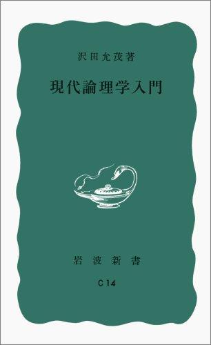 現代論理学入門 (岩波新書 青版 C-14)の詳細を見る