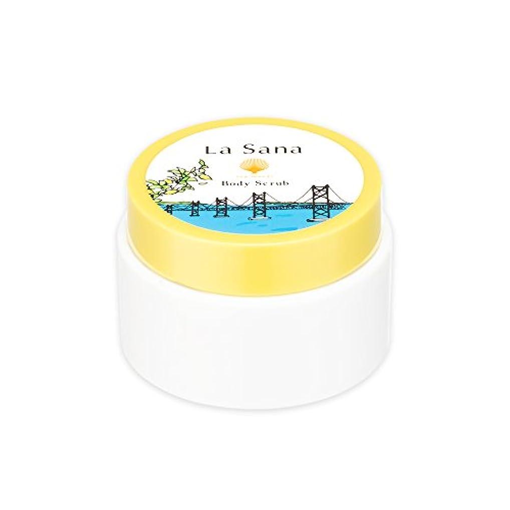 発送ウミウシ詩人ラサーナ La sana 海藻 ボディ スクラブ 100g 限定 瀬戸内レモンの香り ボディケア 日本製 (約1ヵ月分)