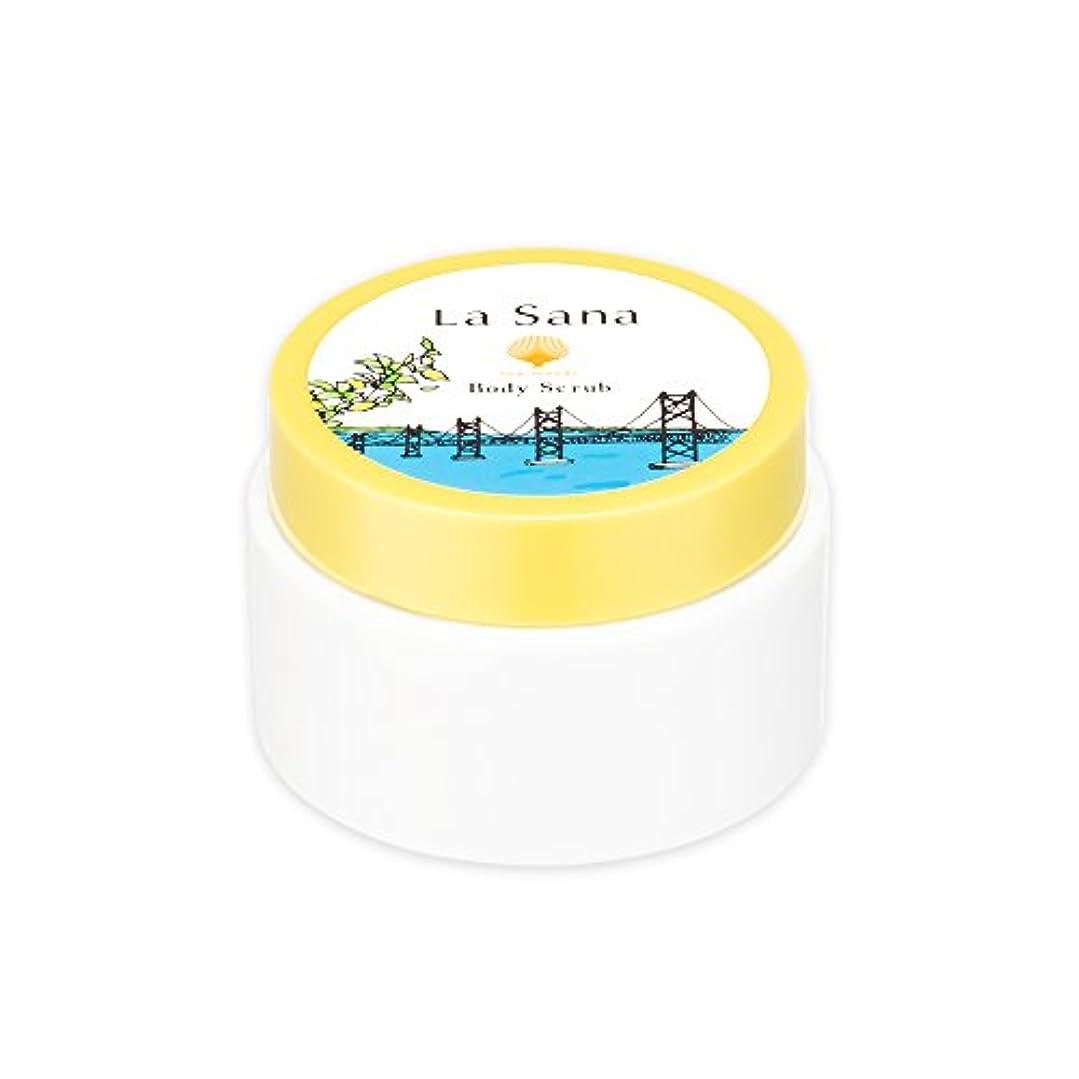 頬憂鬱コンピューターを使用するラサーナ La sana 海藻 ボディ スクラブ 100g 限定 瀬戸内レモンの香り ボディケア 日本製 (約1ヵ月分)