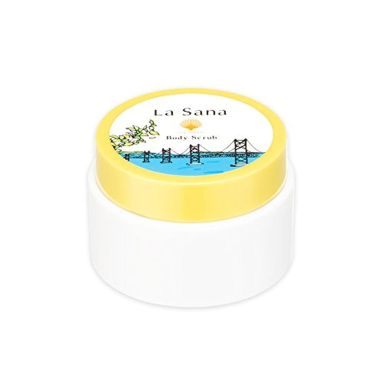 透けて見える出席する七時半ラサーナ La sana 海藻 ボディ スクラブ 100g 限定 瀬戸内レモンの香り ボディケア 日本製 (約1ヵ月分)