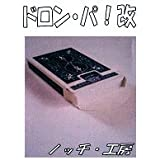 ◆手品?マジック◆ドロン?パ!改 by ノッチ?工房◆SM1023