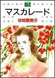 マスカレード / 谷地 恵美子 のシリーズ情報を見る