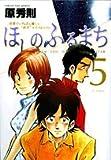 ほしのふるまち 5 (ヤングサンデーコミックス)