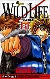 ワイルドライフ 21 (少年サンデーコミックス)